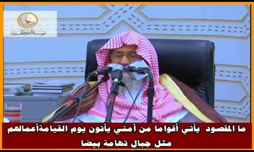 ما المقصود يأتي أقوام من أمتي يأتون يوم القيامة اعمالهم - الشيخ صالح الفوزان 