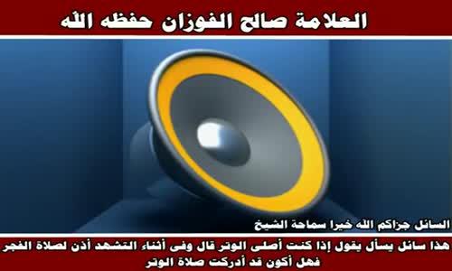 أذن المؤذن للفجر وهو يصلي الوتر - الشيخ صالح الفوزان 