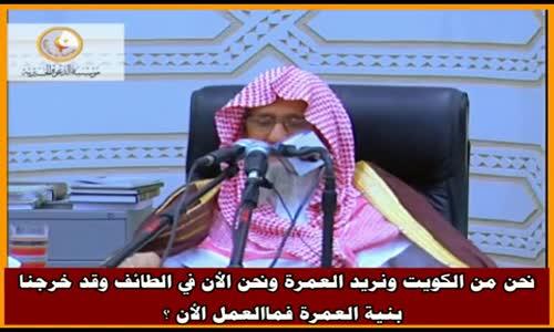 نحن من الكويت ونريد العمرة ونحن الأن في الطائف وقد خرجنا  - الشيخ صالح الفوزان 