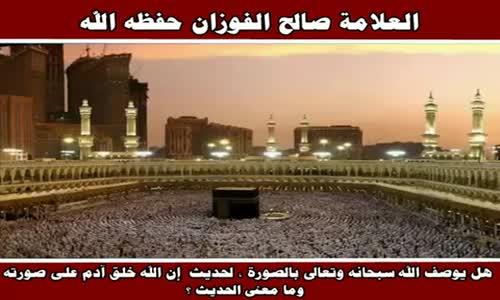 هل يوصف الله سبحانه وتعالى بالصورة - الشيخ صالح الفوزان 