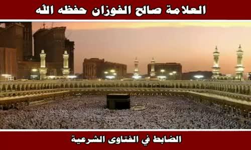 الضابط في الفتاوى الشرعية - الشيخ صالح الفوزان 