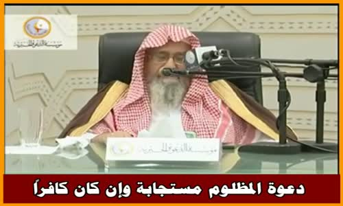 دعوة المظلوم مستجابة وإن كان كافراً - الشيخ صالح الفوزان 