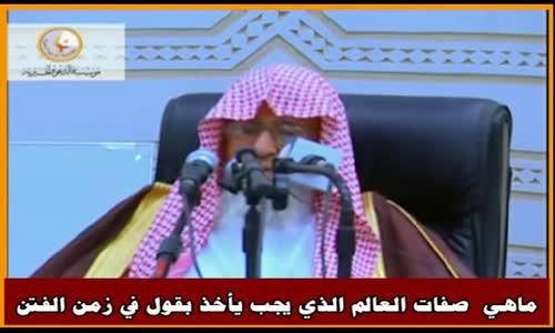ماهي  صفات العالم الذي يجب يأخذ بقول في زمن الفتن - الشيخ صالح الفوزان 