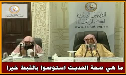 ما هي صحة الحديث استوصوا بالقبط خيرا - الشيخ صالح الفوزان 