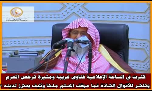 انتشار الفتاوى الغريبة والشاذة في وسائل الإعلام - الشيخ صالح الفوزان 