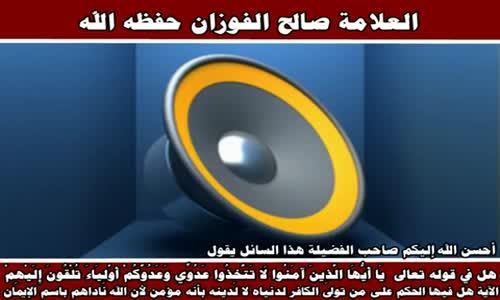 تولي الكافر لدنياه - الشيخ صالح الفوزان 