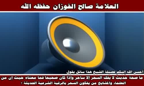 مدى صحة قول لا يفك السحر إلا ساحر - الشيخ صالح الفوزان 