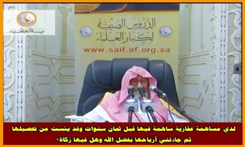 زكاة المساهمة العقارية - الشيخ صالح الفوزان 