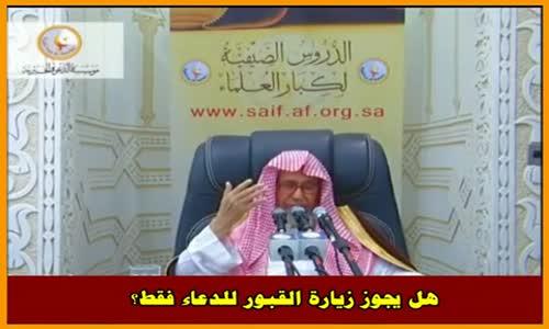 هل يجوز زيارة القبور لأجل الدعاء؟ - الشيخ صالح الفوزان 