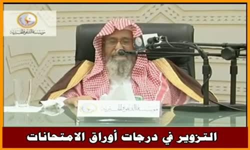 التزوير في درجات أوراق الامتحانات - الشيخ صالح الفوزان 
