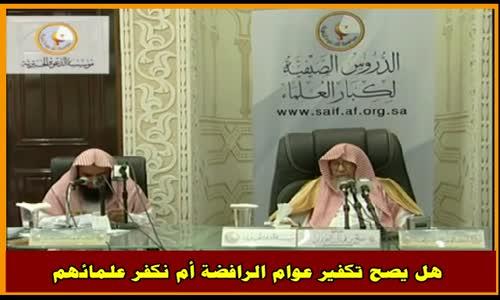 هل يصح تكفير عوام الرافضة أم نكفر علمائهم - الشيخ صالح الفوزان 
