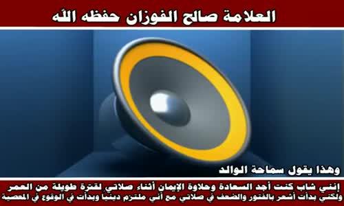 إنني شاب كنت أجد السعادة وحلاوة الإيمان - الشيخ صالح الفوزان 