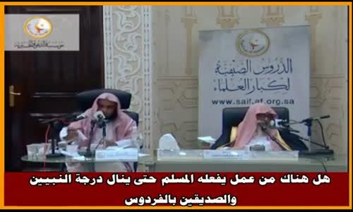 هل هناك من عمل يفعله المسلم حتى ينال درجة النبيين - الشيخ صالح الفوزان 