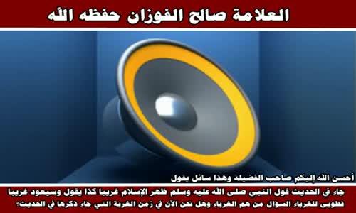الغرباء في زمن الغربة - الشيخ صالح الفوزان 