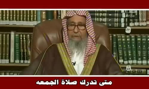 متى تدرك صلاة الجمعه - الشيخ صالح الفوزان 