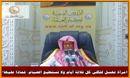 من أصيب بمرض مزمن هل عليه صيام؟ - الشيخ صالح الفوزان 