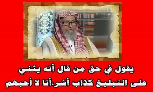 الشيخ الفوزان يقول في حق من قال أنه يثني على التبليغ كذاب أشرأنا لا أحبهم!