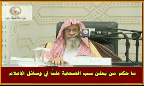 ما حكم من يعلن سب الصحابة علنًا في وسائل الإعلام - الشيخ صالح الفوزان
