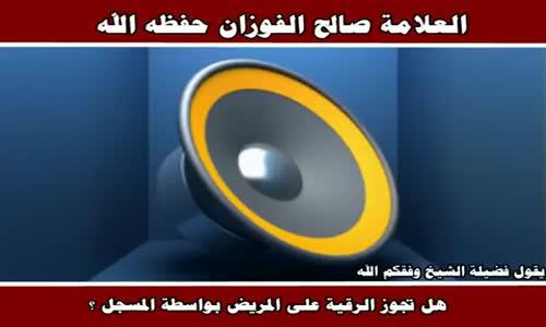 الرقية من المسجل - الشيخ صالح الفوزان 