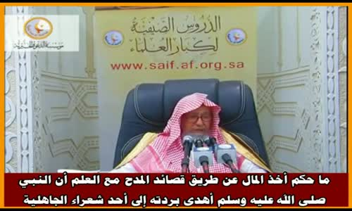 ما حكم أخذ المال عن طريق قصائد المدح؟ - الشيخ صالح الفوزان 