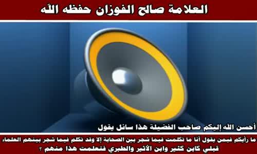 الرد على من يشيع الكلام في الفتنة بين الصحابة بحجج واهية - الشيخ صالح الفوزان 