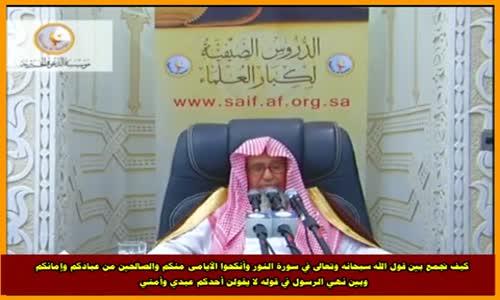 كيف نجمع بين قول الله سبحانه وتعالى في سورة - الشيخ صالح الفوزان 
