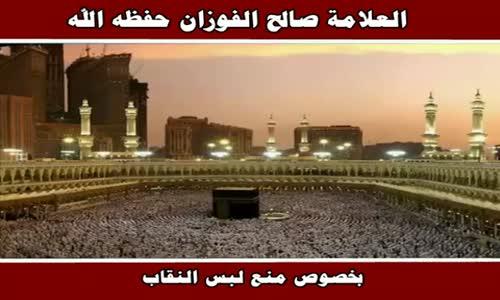 بخصوص منع لبس النقاب - الشيخ صالح الفوزان 