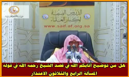 توضيح الاعتذار في القرآن الكريم - الشيخ صالح الفوزان 