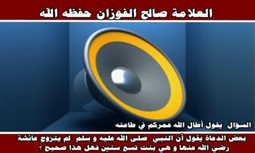 بعض الدعاة يقول أن النبي لم يتزوج عائشة - الشيخ صالح الفوزان 