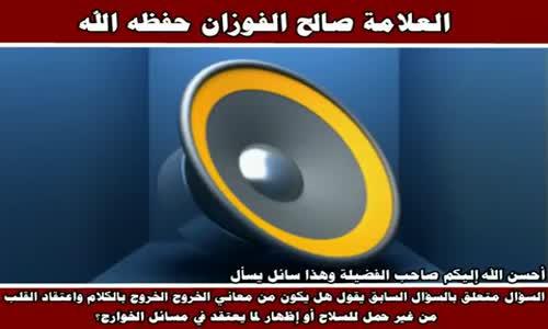معنى الخروج - الشيخ صالح الفوزان 