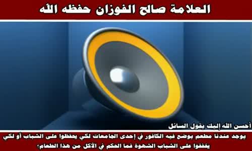 وضع المطاعم الكافور في الطعام لتخفيف شهوة الشباب - الشيخ صالح الفوزان 
