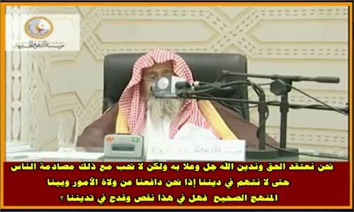 عدم الدفاع عن ولاة الأمور خوفا من الاتهام في الدين - الشيخ صالح الفوزان 