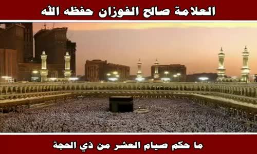 ما حكم صيام العشر من ذي الحجة - الشيخ صالح الفوزان 