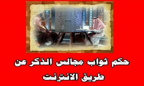 حكم ثواب مجالس الذكر عن طريق الانترنت   الشيخ صالح الفوزان