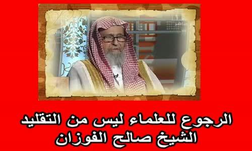 الرجوع للعلماء ليس من التقليد الشيخ صالح الفوزان