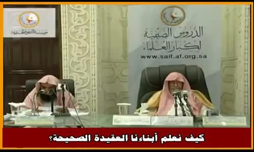 كيف نعلم أبناءنا العقيدة الصحيحة؟ - الشيخ صالح الفوزان 