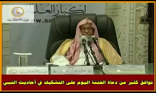 توافق كثير من دعاة الفتنة اليوم على التشكيك في أحاديث النبي - الشيخ صالح الفوزان 