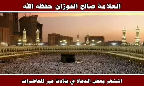 اشتهر بعض الدعاة في بلادنا عبر المحاضرات - الشيخ صالح الفوزان 