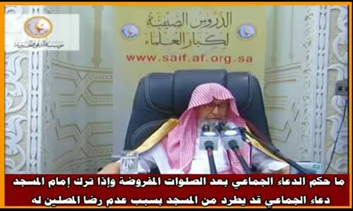 ما حكم الدعاء الجماعي بعد الصلوات المفروضة؟ - الشيخ صالح الفوزان 