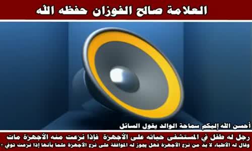 نزع الأجهزة عن المريض التي يعيش بها - الشيخ صالح الفوزان 