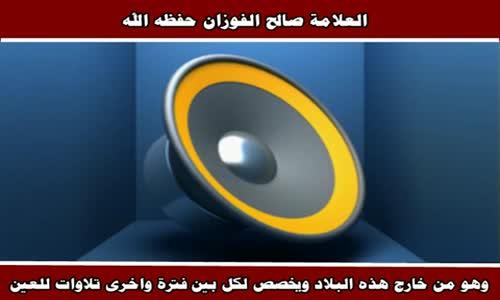 هذا من التلاعب بالرقية - الشيخ صالح الفوزان 