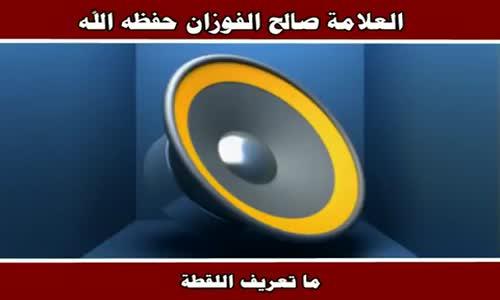 ما تعريف اللقطة - الشيخ صالح الفوزان 