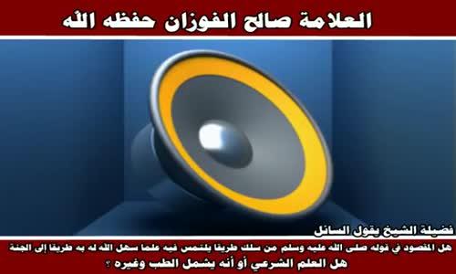 المقصود بالعلم في حديث من سلك طريقا يلتمس فيه علما - الشيخ صالح الفوزان 