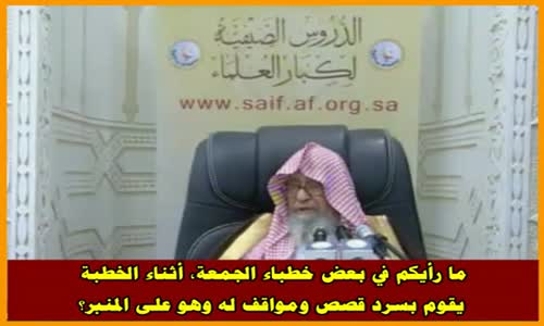 ما رأيكم في بعض خطباء الجمعة، أثناء الخطبة يقوم بسرد قصص ومواقف -الشيخ صالح الفوزان