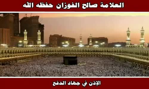 الإذن في جهاد الدفع - الشيخ صالح الفوزان 
