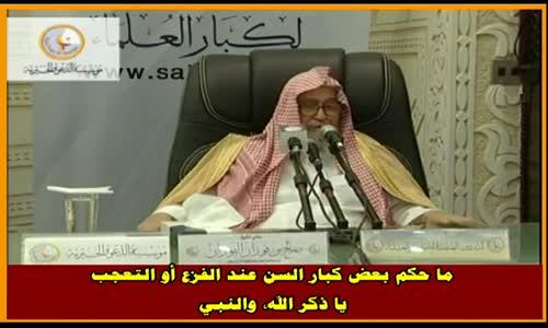 ما حكم بعض كبار السن عند الفزع أو التعجب  يا ذكر الله  والنبي ؟ -الشيخ صالح الفوزان
