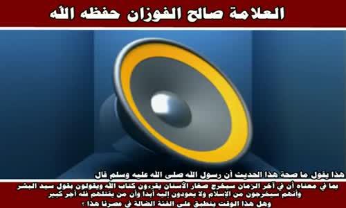 الفئة الضالة في آخر الزمان - الشيخ صالح الفوزان 