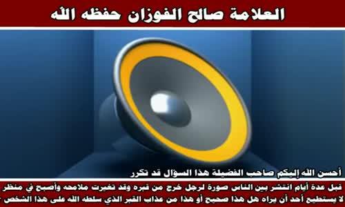 مدى صدق الصور التي تصور عذاب القبر - الشيخ صالح الفوزان 