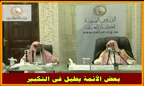 بعض الأئمة يطيل فى التكبير - الشيخ صالح الفوزان 