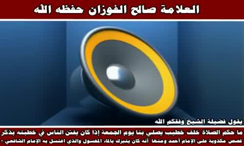 الجمعة خلف من يأتي بقصص مكذوبة في خطبته - الشيخ صالح الفوزان 